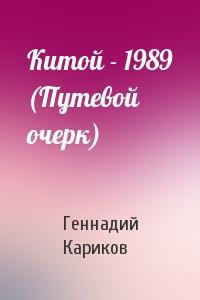 Геннадий Кариков - Китой - 1989 (Путевой очерк)