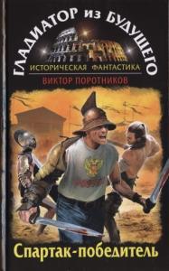 Спартак-победитель