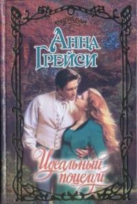 Анна Грейси - Идеальный поцелуй
