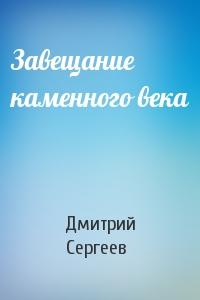 Дмитрий Сергеев - Завещание каменного века