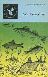 Рыбы Подмосковья