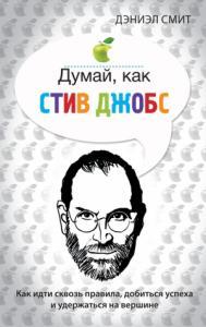 Думай, как Стив Джобс