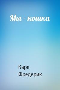 Карл Фредерик - Мы - кошка