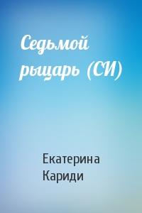Екатерина Кариди - Седьмой рыцарь (СИ)