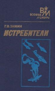Георгий Зимин - Истребители