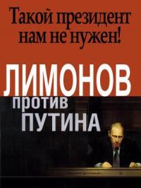 Эдуард Лимонов - Лимонов против Путина