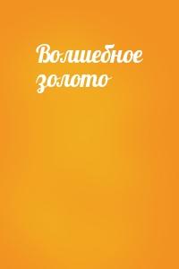 - Волшебное золото