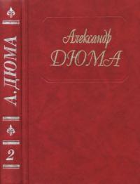 Собрание сочинений в 50 томах. Том 2. Асканио