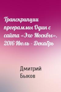 Транскрипции программы Один с сайта «Эхо Москвы». 2016 Июль - Декабрь