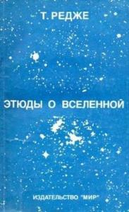 Этюды о Вселенной