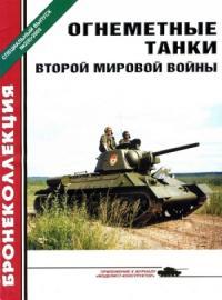 Огнеметные танки Второй мировой войны