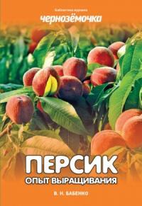 Персик. Опыт выращивания