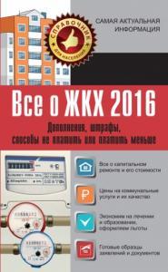 Все о ЖКХ 2016