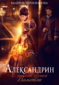 Александрин. Огненный цветок Вальхейма