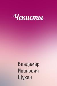 Владимир  - Чекисты
