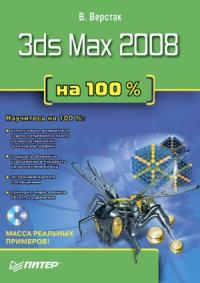 Владимир Верстак - 3ds Max 2008 на 100 %
