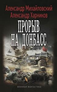 Прорыв на Донбасс (СИ)