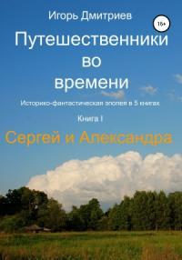 Путешественники во времени. Книга 1. Сергей и Александра