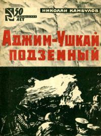 Аджим-Ушкай подземный