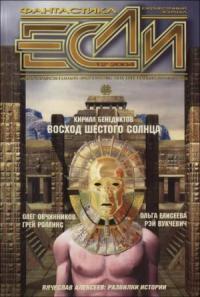 «Если», 2004 № 12