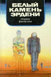 В мире фантастики и приключений. Выпуск 9. Белый камень Эрдени. 1982 г.