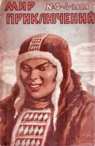 Мир приключений, 1929 № 03-04