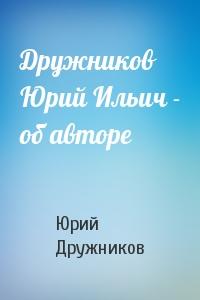Дружников Юрий Ильич - об авторе