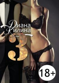 Диана Килина - 3