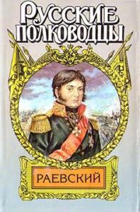 Генерал Раевский