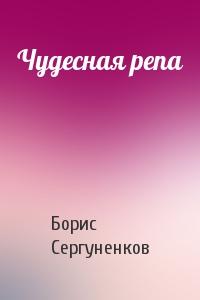 Борис Сергуненков - Чудесная репа