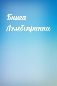 - Книга Лэмбспринка