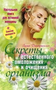 Лидия Дмитриевская - Настольная книга для истинной женщины. Секреты естественного омоложения и очищения организма