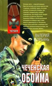 Чеченская обойма