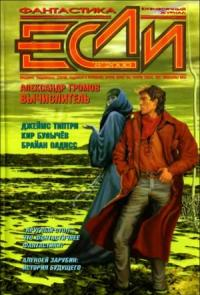 «Если», 2000 № 08