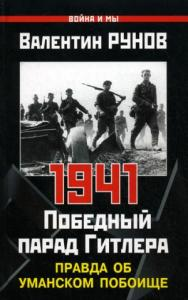 1941. Победный парад Гитлера