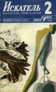Искатель. 1988. Выпуск №2