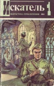 Искатель. 1984. Выпуск №1