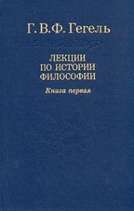 Лекции по истории философии. Книга первая