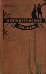 Владимир Нефф - Императорские фиалки
