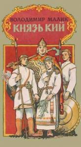 Князь Кий