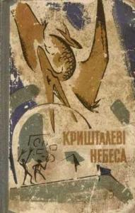 Николай Александрович Дашкиев - Про земне й небесне