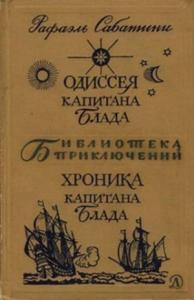 Одиссея капитана Блада. Хроника капитана Блада