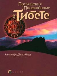 Александра Давид-Неэль - Посвящения и посвященные в Тибете