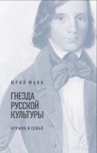 Юрий Манн - Гнезда русской культуры (кружок и семья)