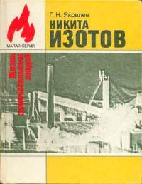 Никита Изотов