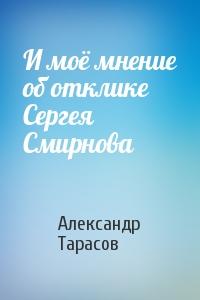 И моё мнение об отклике Сергея Смирнова