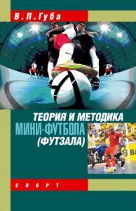 Теория и методика мини-футбола (футзала)