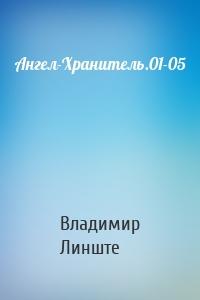 Ангел-Хранитель.01-05