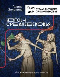 Изгои Средневековья. «Черные мифы» иреальность