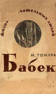 Бабек